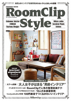 RoomClip Style-電子書籍