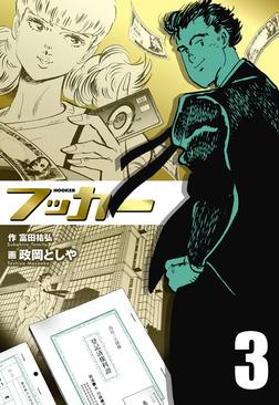 フッカー 3-電子書籍