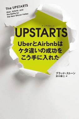 UPSTARTS UberとAirbnbはケタ違いの成功をこう手に入れた-電子書籍