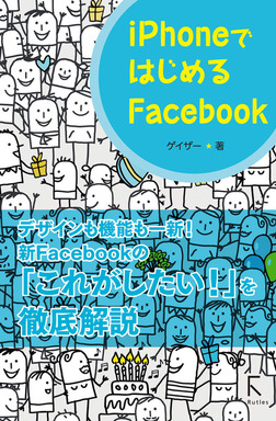 iPhoneではじめるFacebook-電子書籍