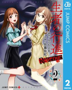 生者の行進 Revenge 2-電子書籍