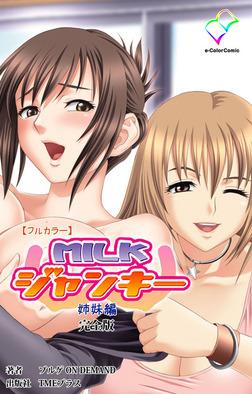 【フルカラー】MILKジャンキー 姉妹編 完全版-電子書籍