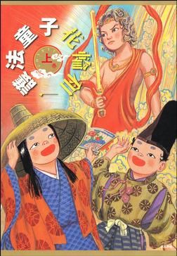護法童子上巻-電子書籍