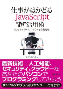 """仕事がはかどるJavaScript """"超""""活用術-電子書籍"""
