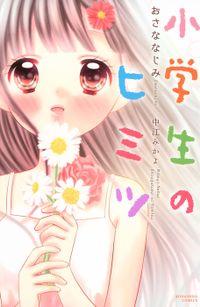 小学生のヒミツ おさななじみ(9)