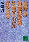 佐野洋短篇推理館《文庫オリジナル最新14作》