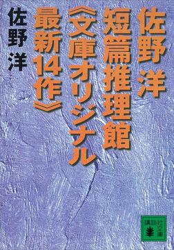 佐野洋短篇推理館《文庫オリジナル最新14作》-電子書籍