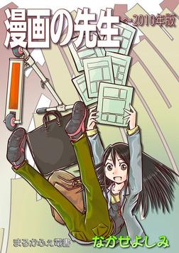 漫画の先生 ~2010-電子書籍