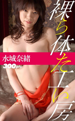 裸体工房【水城奈緒】-電子書籍