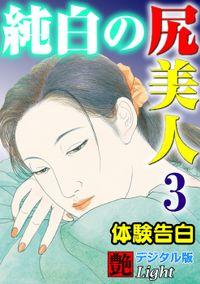 【体験告白】純白の尻美人03 『艶』デジタル版Light