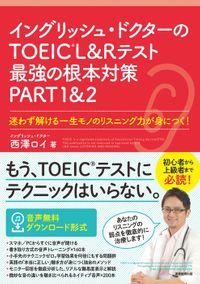 イングリッシュ・ドクターのTOEIC®L&Rテスト最強の根本対策PART1&2