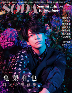 SODA Special Edition Entertainer-電子書籍