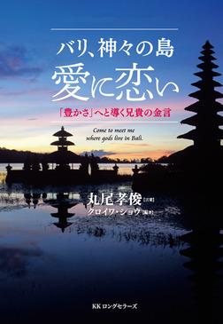 バリ、神々の島 愛に恋い(KKロングセラーズ)-電子書籍