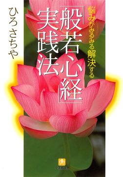 般若心経実践法(小学館文庫)-電子書籍