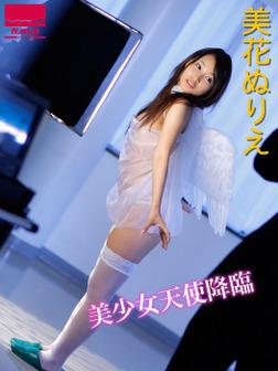 美少女天使降臨 美花ぬりぇ-電子書籍