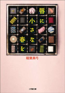 唇に小さな春を-電子書籍