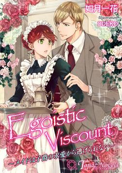 Egoistic Viscount-メイドは子爵の求愛から逃げられない-【書下ろし・イラスト7枚入り】-電子書籍