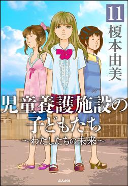 児童養護施設の子どもたち(分冊版) 【第11話】-電子書籍
