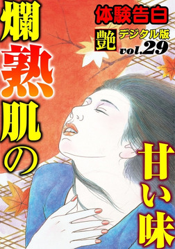 【体験告白】爛熟肌の甘い味 ~『艶』デジタル版 vol.29~-電子書籍