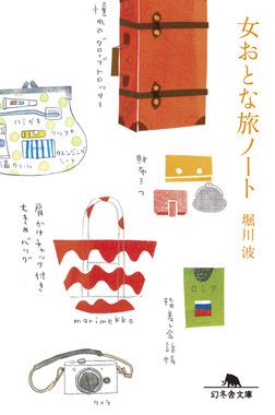 女おとな旅ノート-電子書籍
