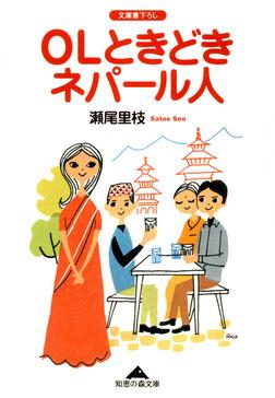 OLときどきネパール人-電子書籍