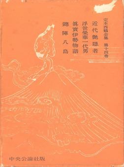 定本西鶴全集〈第14巻〉-電子書籍