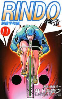 輪道-RINDO-(11)
