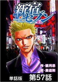 新宿セブン【単話版】 第57話