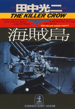 海賊島-電子書籍