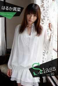 S-class vol.20 はるか真菜