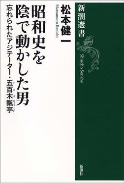 昭和史を陰で動かした男―忘れられたアジテーター・五百木飄亭―-電子書籍