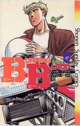 B・B【期間限定 無料お試し版】 2