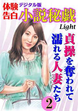 【体験告白】貞操を奪われて濡れる人妻たち02-電子書籍