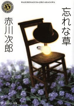 忘れな草-電子書籍