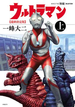 AKITA特撮SELECTION ウルトラマン 最終決定版 上-電子書籍