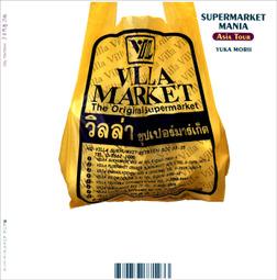 スーパーマーケットマニア アジア編-電子書籍