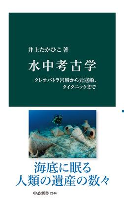 水中考古学 クレオパトラ宮殿から元寇船、タイタニックまで-電子書籍