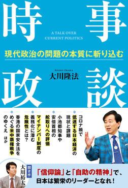 時事政談 ―現代政治の問題の本質に斬り込む―-電子書籍