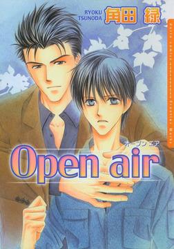 Open air -オープン エア--電子書籍