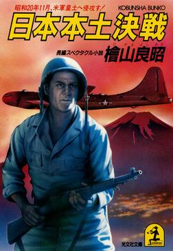 日本本土決戦~昭和20年11月、米軍皇土へ侵攻す~-電子書籍