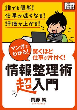 マンガでわかる! 情報整理術〈超入門〉-電子書籍