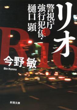 リオ―警視庁強行犯係・樋口顕―-電子書籍