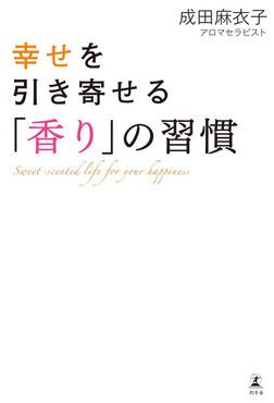 幸せを引き寄せる「香り」の習慣-電子書籍
