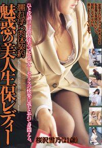 濡れ淫ら肉体契約 魅惑の美人生保レディー 桜沢雪乃(21歳)