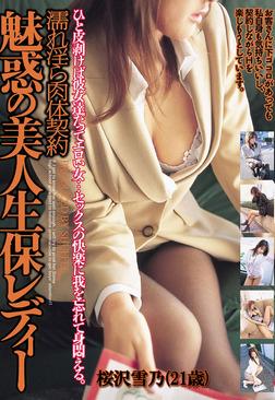 濡れ淫ら肉体契約 魅惑の美人生保レディー 桜沢雪乃(21歳)-電子書籍