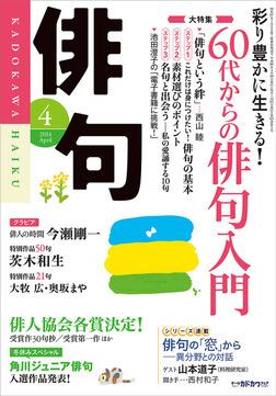 俳句 26年4月号-電子書籍