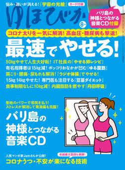 ゆほびか2020年8月号-電子書籍