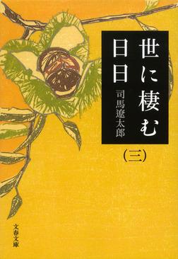 世に棲む日日(三)-電子書籍