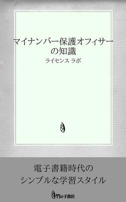 マイナンバー保護オフィサーの知識-電子書籍