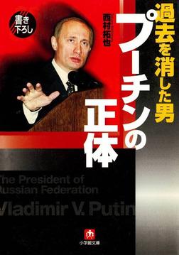 過去を消した男 プーチンの正体(小学館文庫)-電子書籍